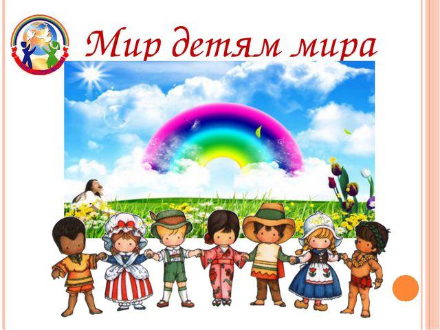 Мир детям мира
