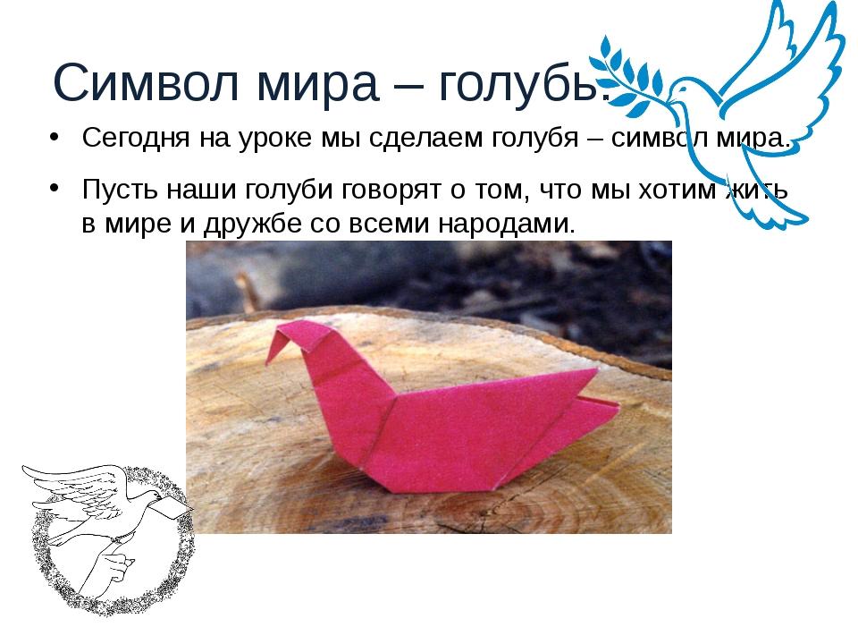 Символ мира – голубь. Сегодня на уроке мы сделаем голубя – символ мира. Пусть...