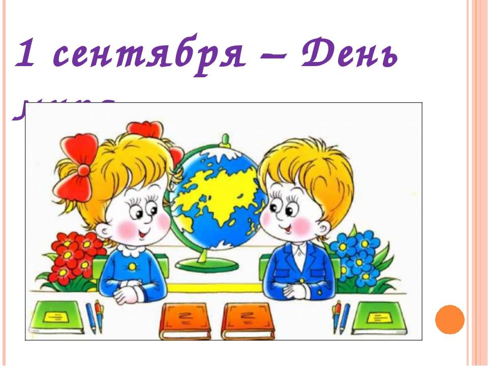 1 сентября – День мира.