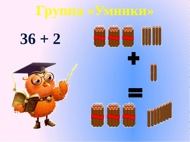 36 + 2 Группа «Умники»