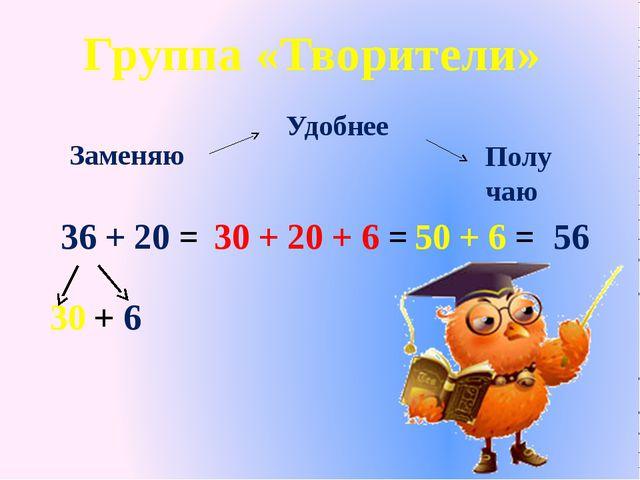 36 + 20 = 30 + 6 30 + 20 + 6 = 50 + 6 = 56 Заменяю Удобнее Полу чаю Группа «Т...