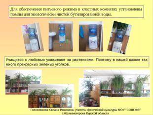 Для обеспечения питьевого режима в классных комнатах установлены помпы для эк