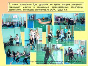 В школе проводятся Дни здоровья, во время которых учащиеся принимают участие