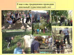 В мае в мы традиционно проводим школьный туристический слет Головенкова Оксан