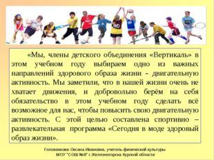 «Мы, члены детского объединения «Вертикаль» в этом учебном году выбираем одн