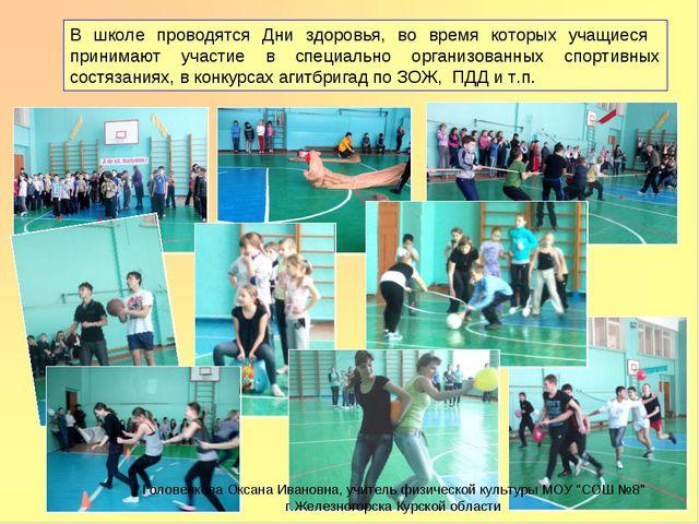 В школе проводятся Дни здоровья, во время которых учащиеся принимают участие...