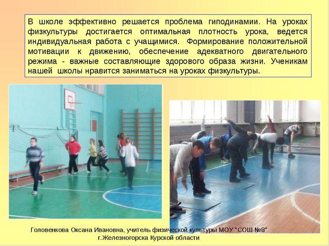 В школе эффективно решается проблема гиподинамии. На уроках физкультуры дости...