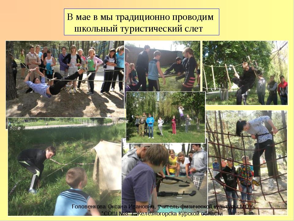 В мае в мы традиционно проводим школьный туристический слет Головенкова Оксан...