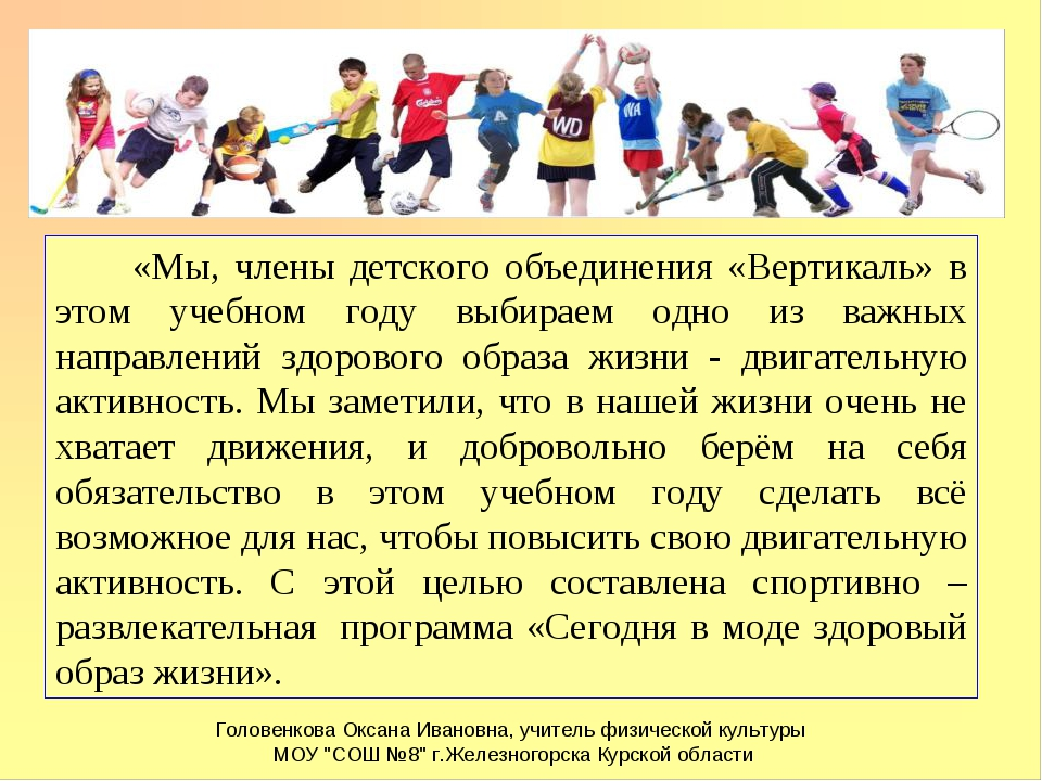 «Мы, члены детского объединения «Вертикаль» в этом учебном году выбираем одн...