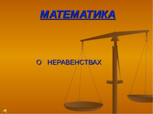 МАТЕМАТИКА О НЕРАВЕНСТВАХ