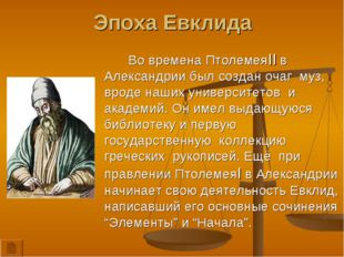 Эпоха Евклида Во времена ПтолемеяII в Александрии был создан очаг муз, вроде