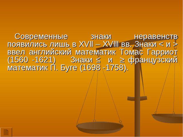Современные знаки неравенств появились лишь в XVll – XVlll вв. Знаки < и > вв...