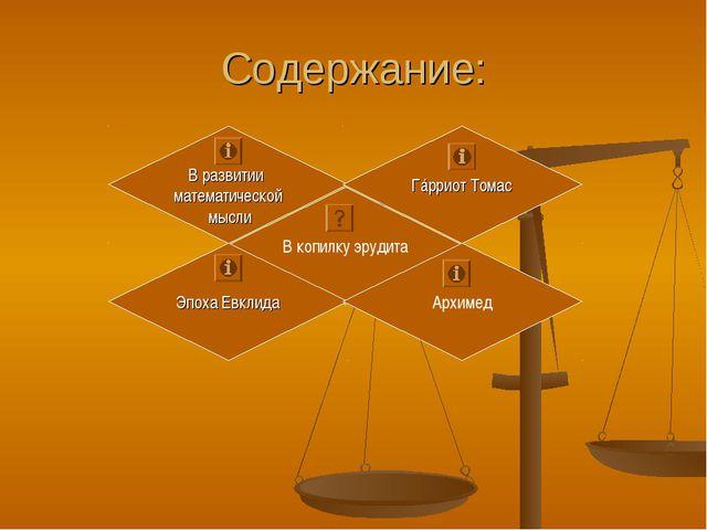 Содержание: В копилку эрудита Эпоха Евклида В развитии математической мысли А...