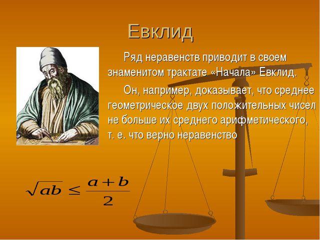 Евклид Ряд неравенств приводит в своем знаменитом трактате «Начала» Евклид. О...