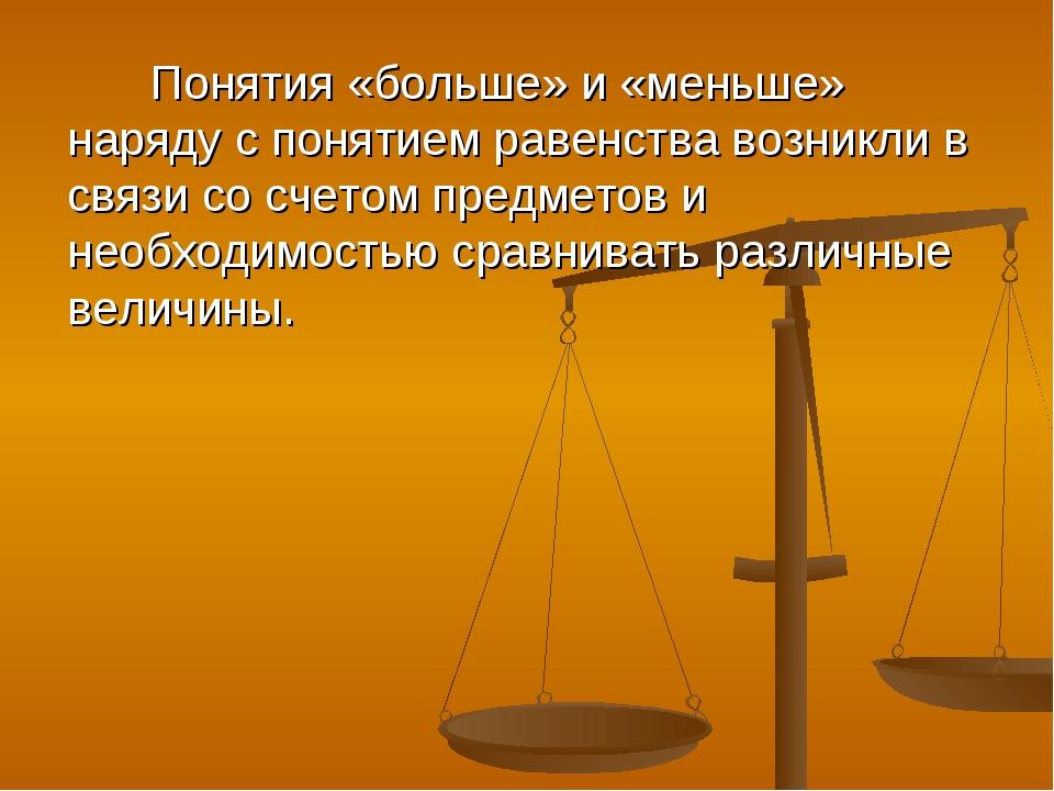 Понятия «больше» и «меньше» наряду с понятием равенства возникли в связи со с...