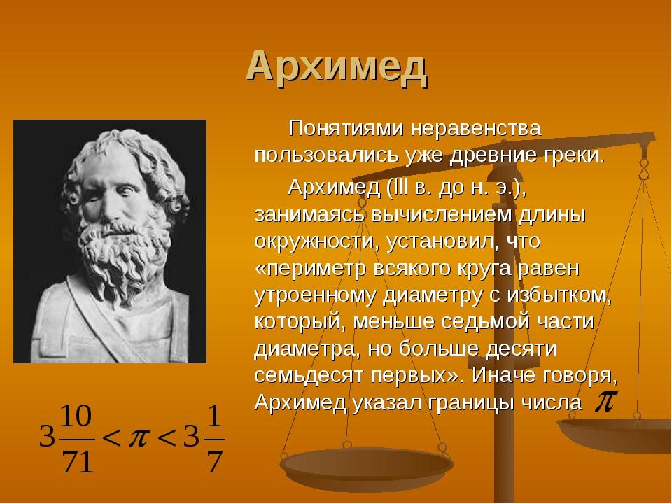 Архимед Понятиями неравенства пользовались уже древние греки. Архимед (lll в....