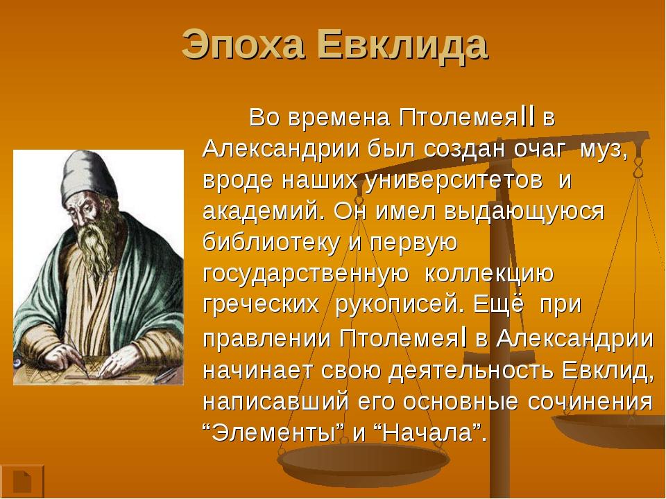 Эпоха Евклида Во времена ПтолемеяII в Александрии был создан очаг муз, вроде...