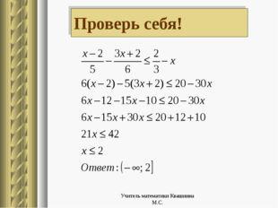 Проверь себя! Учитель математики Квашнина М.С. Учитель математики Квашнина М.С.