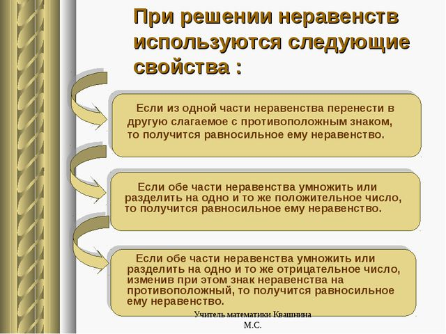 При решении неравенств используются следующие свойства : Если из одной части...