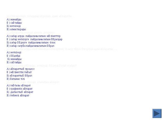 11.Сөйлескенде, теледидар көргенде, адам ақпаратты.... А) жинайды Ә) сақтайды...