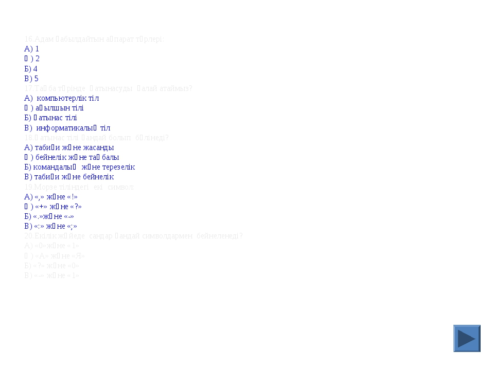 16.Адам қабылдайтын ақпарат түрлері: А) 1 Ә) 2 Б) 4 В) 5 17.Таңба түрінде қат...