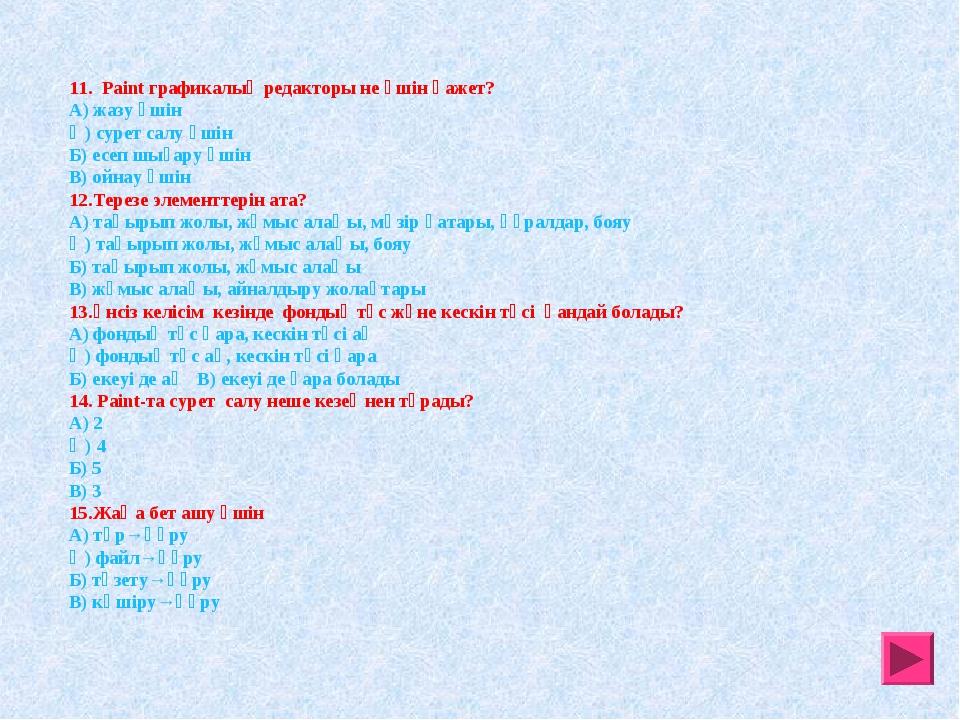 11. Paint графикалық редакторы не үшін қажет? А) жазу үшін Ә) сурет салу үшін...