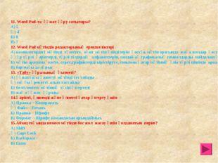 11. Word Pad-та құжат құру сатылары? А) 5 Ә) 4 Б) 8 В) 7 12. Word Pad мәтінді