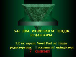 5-БӨЛІМ. WORD PAD МӘТІНДІК РЕДАКТОРЫ. 5.2 тақырып. Word Pad мәтіндік редакто