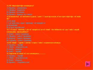 11.Мәтінді кірістіру командасы? А) Правка→копировать Ә) Правка→вырезать Б) Пр