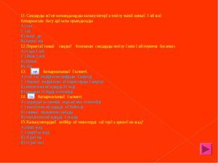 11.Сандарды және командаларды калькуляторға енгізу тышқанның қай жақ батырмас