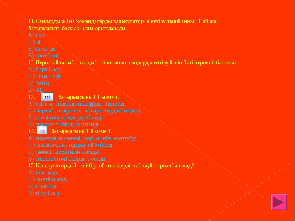 11.Сандарды және командаларды калькуляторға енгізу тышқанның қай жақ батырмас...