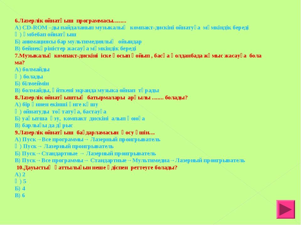 6.Лазерлік ойнатқыш программасы......... А) CD-ROM –ды пайдаланып музыкалық...