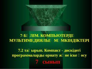 7-БӨЛІМ. КОМПЬЮТЕРДІҢ МУЛЬТИМЕДИЯЛЫҚ МҮМКІНДІКТЕРІ 7.2 тақырып. Компакт - ди