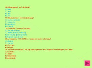 16.Ойындардың кеңейтілімі? А).bmp Ә) .exe Б) .doc В) .xls 17.Ойынды іске қос