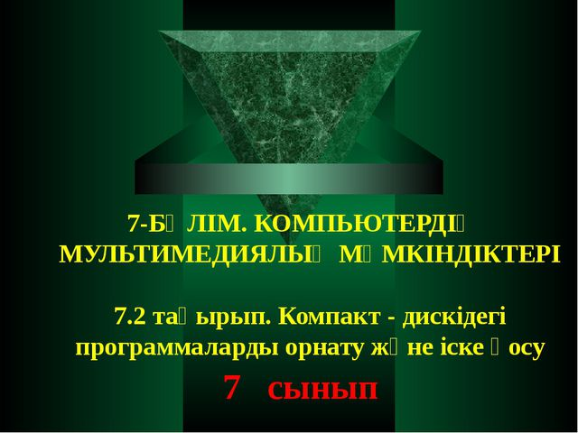 7-БӨЛІМ. КОМПЬЮТЕРДІҢ МУЛЬТИМЕДИЯЛЫҚ МҮМКІНДІКТЕРІ 7.2 тақырып. Компакт - ди...