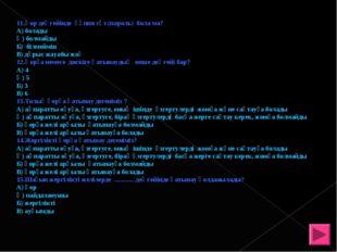 11.Қор деңгейінде құпия сөз (пароль) бола ма? А) болады Ә) болмайды Б) білме