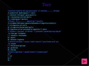 1.Internet Explorer бағдарламасының көмегімен............... болады А) дыбыс