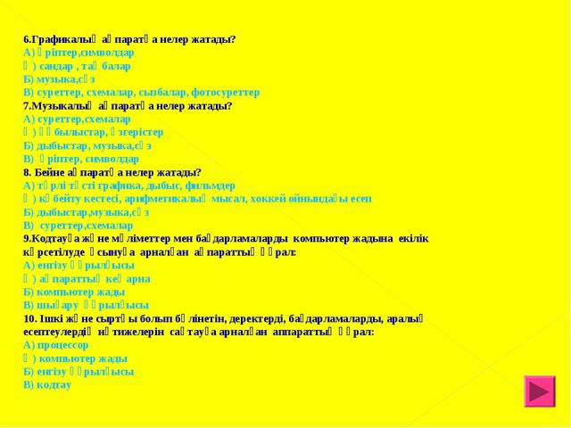 6.Графикалық ақпаратқа нелер жатады? А) әріптер,символдар Ә) сандар , таңбала...