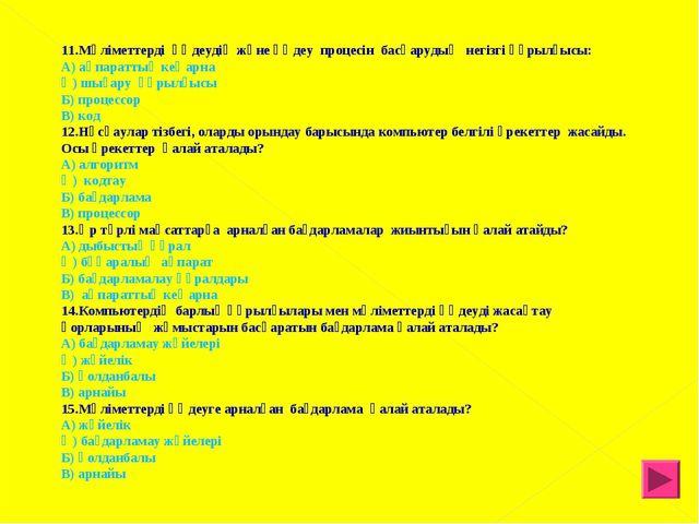 11.Мәліметтерді өңдеудің және өңдеу процесін басқарудың негізгі құрылғысы: А)...
