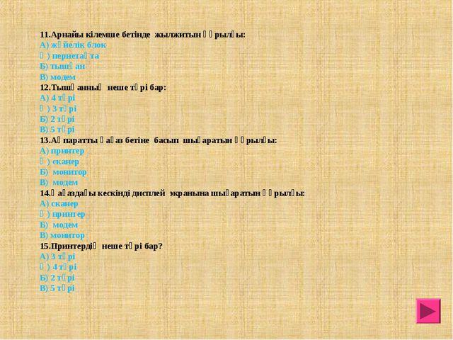 11.Арнайы кілемше бетінде жылжитын құрылғы: А) жүйелік блок Ә) пернетақта Б)...