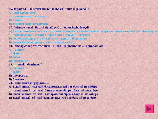 16.Экранның төменгі жағындағы жіңішке сұр жолақ: А) мой компьютер Ә) тапсырма...