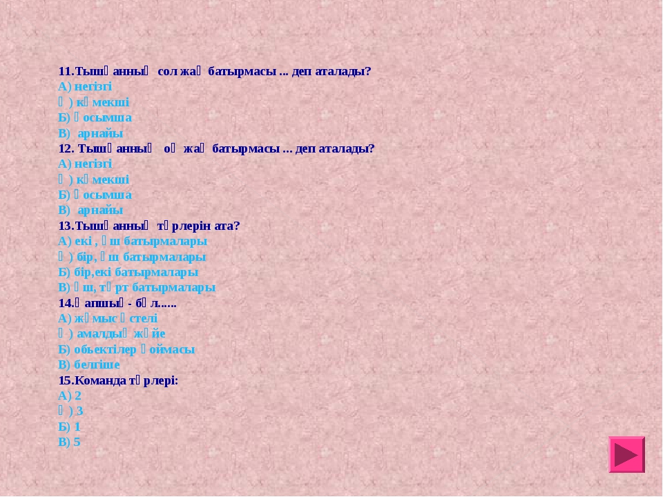 11.Тышқанның сол жақ батырмасы ... деп аталады? А) негізгі Ә) көмекші Б) қосы...