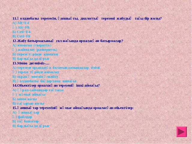 11.Қолданбалы терезесін, қапшықты, диалогтық терезені жабудың тағы бір жолы?...