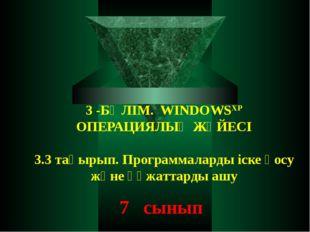 3 -БӨЛІМ. WINDOWSXP ОПЕРАЦИЯЛЫҚ ЖҮЙЕСІ 3.3 тақырып. Программаларды іске қосу