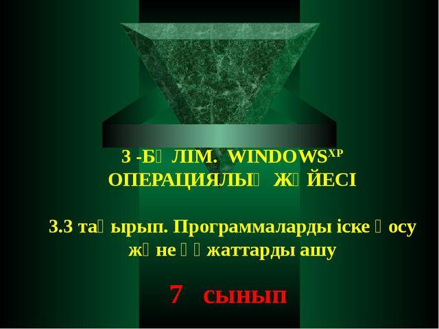3 -БӨЛІМ. WINDOWSXP ОПЕРАЦИЯЛЫҚ ЖҮЙЕСІ 3.3 тақырып. Программаларды іске қосу...