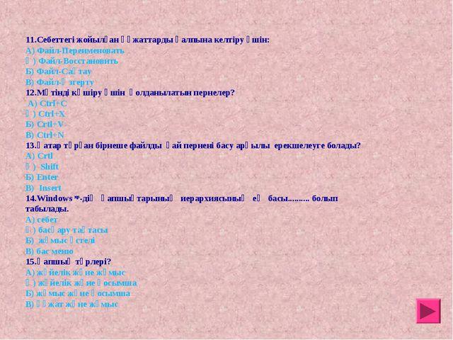 11.Себеттегі жойылған құжаттарды қалпына келтіру үшін: А) Файл-Переименовать...