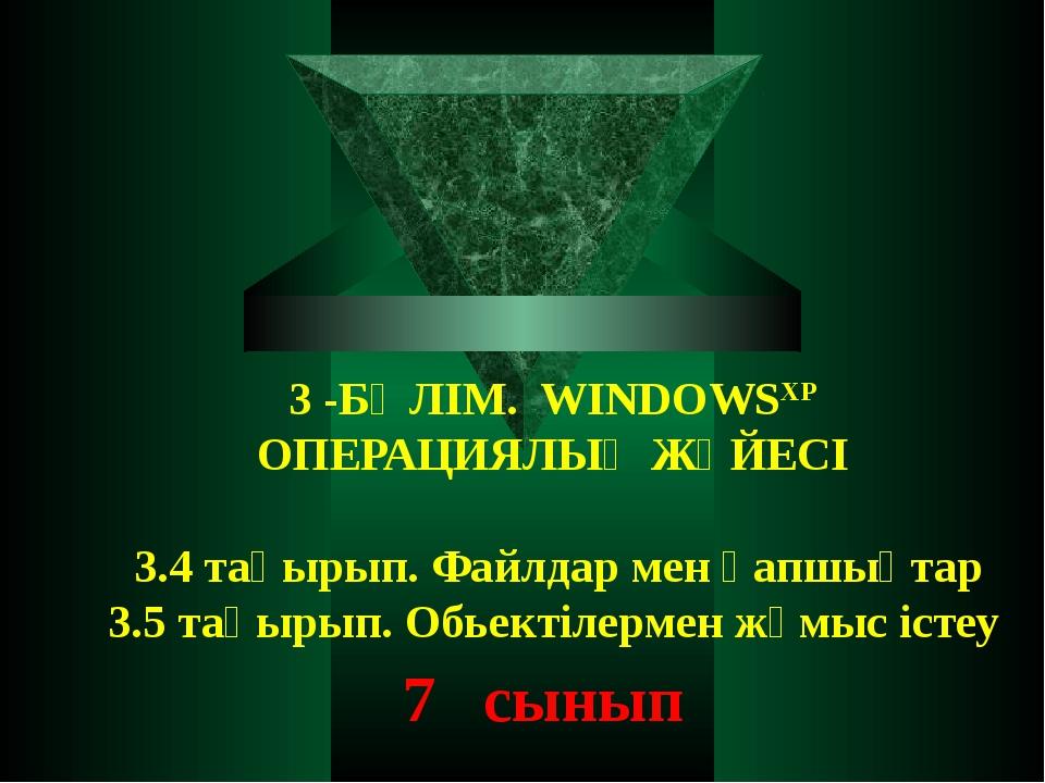 3 -БӨЛІМ. WINDOWSXP ОПЕРАЦИЯЛЫҚ ЖҮЙЕСІ 3.4 тақырып. Файлдар мен қапшықтар 3.5...