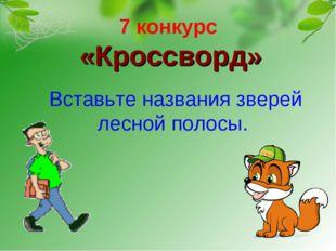 7 конкурс «Кроссворд» Вставьте названия зверей лесной полосы.