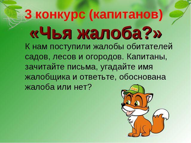 3 конкурс (капитанов) «Чья жалоба?» К нам поступили жалобы обитателей садов,...