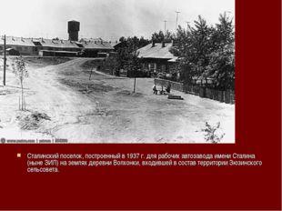 Сталинский поселок, построенный в 1937 г. для рабочих автозавода имени Сталин